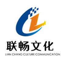 威海联畅文化传播有限公司