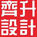 上海齐升工业设计