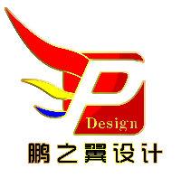 鹏之翼设计工作室