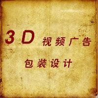 3D视频广告与包装设计