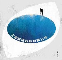 天津市深远科技有限公司