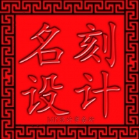 重庆市名刻建筑设计有限公司