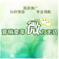 周庄网络推广