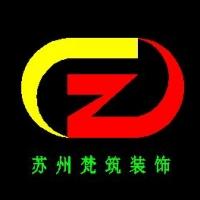 苏州梵筑装饰设计工程有限公司