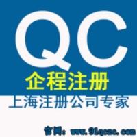 上海企程企业登记代理有限公司