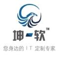 山东坤软软件有限公司