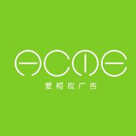 上海爱柯玫广告有限公司