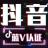 抖音-企业蓝V认证-运营培训-代运营