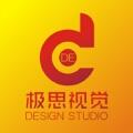 极思视觉设计工作室