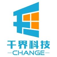 千界科技-【国家高企】【双软企业】