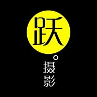 南京跃摄影商业工作室