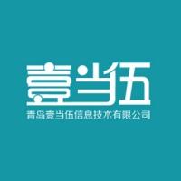 青岛壹当伍信息技术有限公司