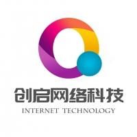创启网络科技