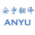 安宇咨询服务有限公司