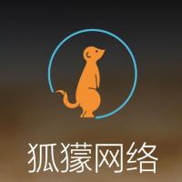 杭州狐獴网络有限公司