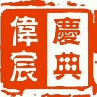 柳州伟宸庆典会展服务公司