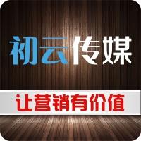 襄阳初云信息科技有限公司