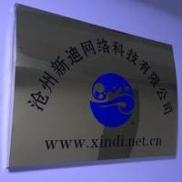 沧州新迪网络科技有限公司