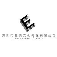 深圳市意典文化传媒有限公司