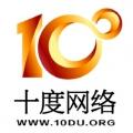 广州十度网络科技有限公司