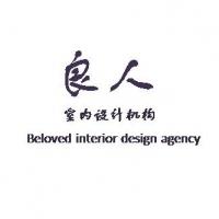 良人室内设计机构