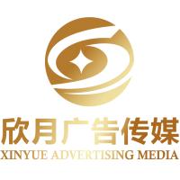 欣月广告设计网站开发网站推广