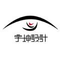 上海宇坤视觉设计工作室