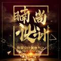 上海暔尚广告设计公司