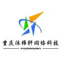 重庆沐梓轩网络科技有限公司