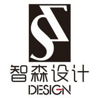 智森设计艺术工作室
