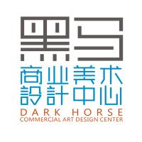 黑马商业美术设计中心