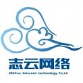 志云科技有限公司