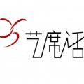 威客:艺席话文化传播有限公司