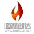 湖南恒新创达科技有限公司