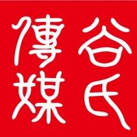 柳州谷氏文化传媒有限公司