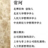 北青博雅(北京)管理咨询有限公司