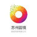 苏州圆镜信息科技有限公司