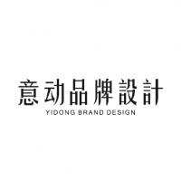 意动品牌设计机构