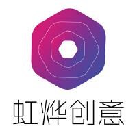 虹烨创意设计有限公司