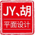 JY丶设计
