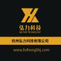杭州弘力科技有限公司