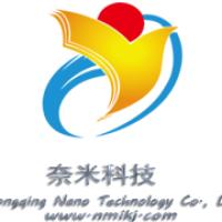 重庆奈米科技有限公司