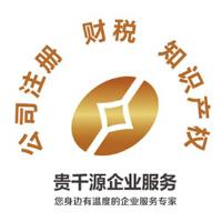 北京贵千源知识产权服务有限公司