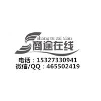 武汉商途软件开发公司