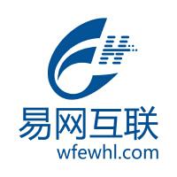 潍坊易网互联信息科技有限公司