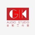 GK音频工作室