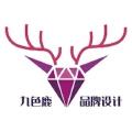 九色鹿高端品牌形象设计