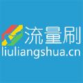 流量刷-www.liuliangshua.cn