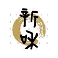 杭州薪和工业设计有限公司