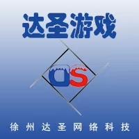 徐州达圣网络科技有限公司